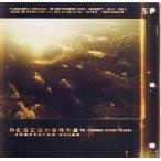 エースコンバット04 シャッタードスカイ サウンドトラック ゲームミュージック CD