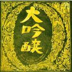 大吟醸 / 中島みゆき (CD)