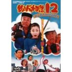 釣りバカ日誌12 史上最大の有給休暇 西田敏行 DVD