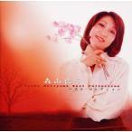 森山良子 ベスト・コレクション 森山良子 CD