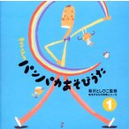 �����Ȥ��Ҥ��Ρإ����Υѥ�ѥ������Ӥ�����(1) �����Ȥ��Ҥ� CD