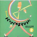 新沢としひこの『キリンくんのパンパカあそびうた』(2) / 新沢としひこ (CD)