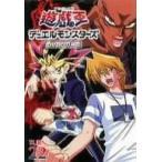 遊☆戯☆王 デュエルモンスターズ VOLUME22 遊☆戯☆王 DVD