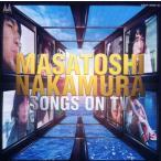 SONGS ON TV 中村雅俊 CD