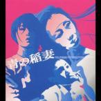 青の稲妻 オリジナル・サウンドトラック サントラ CD