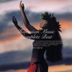 ハワイアン・ミュージック・コンプリート・ベスト / オムニバス (CD)