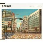 世界に一つだけの花 SMAP CD-Single