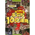 吉本新喜劇 ギャグ100連発(2)野望編-スペシャル版- 吉本新喜劇 DVD