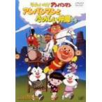 それいけ!アンパンマン アンパンマンとたのしい仲間たち / アンパンマン (DVD)