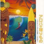 Yahoo!Felista玉光堂アロハの贈りもの〜ハワイアン・スタイルで聴くJ-POPS ヴァイヒ・ウィズ・フレンズ CD