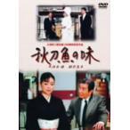 秋刀魚の味(TV版) 宇津井健 DVD