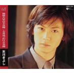 箱根八里の半次郎/大井追っかけ音次郎 氷川きよし CD-Single