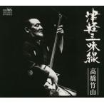 津軽三味線 超高音質リマスターアルバム 高橋竹山 CD