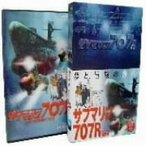 サブマリン 707R/MISSION:01 DVD