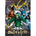 鎧伝サムライトルーパー(7) サムライトルーパー DVD