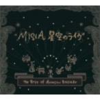 星空のライヴ〜The Best of Acoustic Ballade〜 / MISIA (CD)