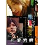 恋愛寫眞 広末涼子/松田龍平 DVD