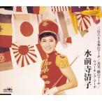 Yahoo!Felista玉光堂三百六十五歩のマーチ/真実一路のマーチ/ウォーキングマーチ 水前寺清子 CD-Single
