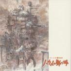 イメージ交響組曲「ハウルの動く城」 久石譲 CD