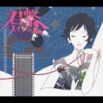 君繋ファイブエム / ASIAN KUNG-FU GENERATION (CD)