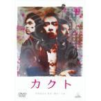 カクト 伊勢谷友介 DVD