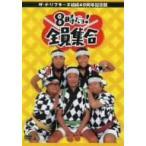 8時だョ!全員集合 DVD-BOX ドリフターズ DVD