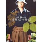 金田一耕助ファイル「迷路荘の惨劇」 上川隆也 DVD