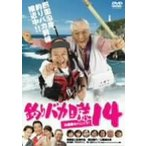 釣りバカ日誌14 お遍路大パニック! 西田敏行 DVD