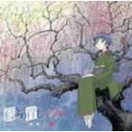 """藍より青し〜縁〜劇盤(2)""""梅 CD"""