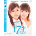 17才 旅立ちのふたり 石川梨華/藤本美貴 DVD