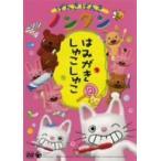 げんきげんきノンタン「はみがき しゅこしゅこ」 / ノンタン (DVD)