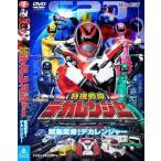 特捜戦隊デカレンジャー VOL.1 緊急変身(エマージェンシー)!デカレンジャー デカレンジャー DVD