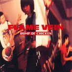 FLAME VEIN / BUMP OF CHICKEN (CD)