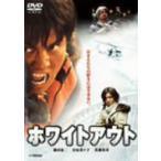 ホワイトアウト 織田裕二 DVD