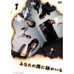 あなたの隣に誰かいる ディレクターズカット(1) / 夏川結衣 (DVD)