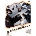 あなたの隣に誰かいる ディレクターズカット(3) / 夏川結衣 (DVD)