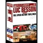 リュック・ベッソン presents 爆走アクション・トリプル・パック(初回限定6枚組) DVD