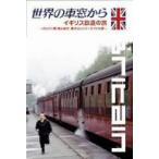 世界の車窓から〜イギリス鉄道の旅〜 DVD