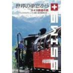 世界の車窓から〜スイス鉄道の旅〜 DVD