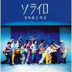 ソライロ / スカポンタス (CD)