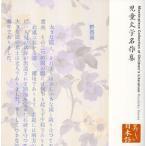児童文学名作集 上川隆也(朗読) CD