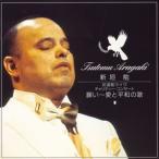 新垣勉 武道館ライヴ-チャリティー・コンサート「願い〜愛と平和の歌」 新垣勉 CD