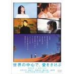 世界の中心で、愛をさけぶ(スタンダード・エディション) 大沢たかお/柴咲コウ DVD