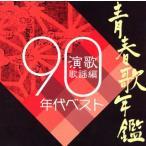 青春歌年鑑総集編 演歌・歌謡編'90年代ベスト オムニバス CD