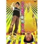 単独ライブ2004 ペナルティ DVD