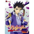 グレネーダーほほえみの閃士(2) DVD
