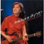 中島みゆきライヴ! Live at Sony Pictures Studios .. / 中島みゆき (CD)