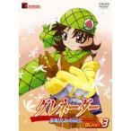 グレネーダーほほえみの閃士(3) DVD