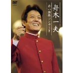 舟木一夫 赤い詰襟コンサート 2004年12月12日 中野サンプラザ / 舟木一夫 (DVD)