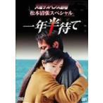 火曜サスペンス劇場 松本清張スペシャル 一年半待て 浅野ゆう子 DVD